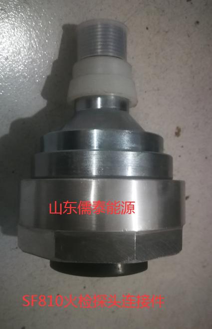 SF810-LOS火检探头连接件